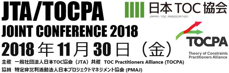JTA/TOCPA ジョイントカンファレンス 2018